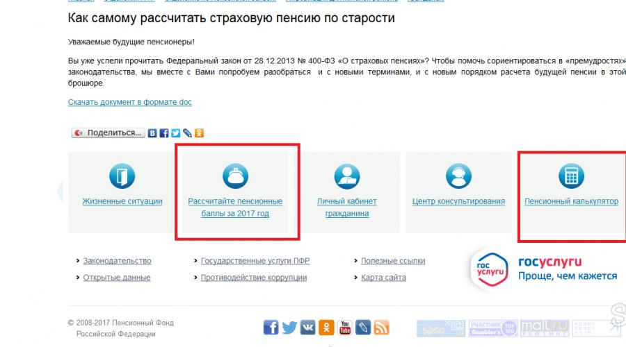Рассчитать пенсию онлайн россия калькулятор что нужно чтобы получить пенсию в московской области